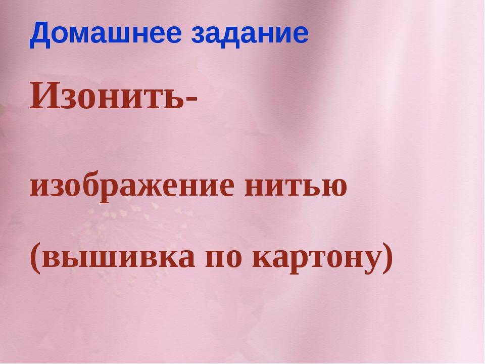 Изонить- изображение нитью (вышивка по картону) Домашнее задание