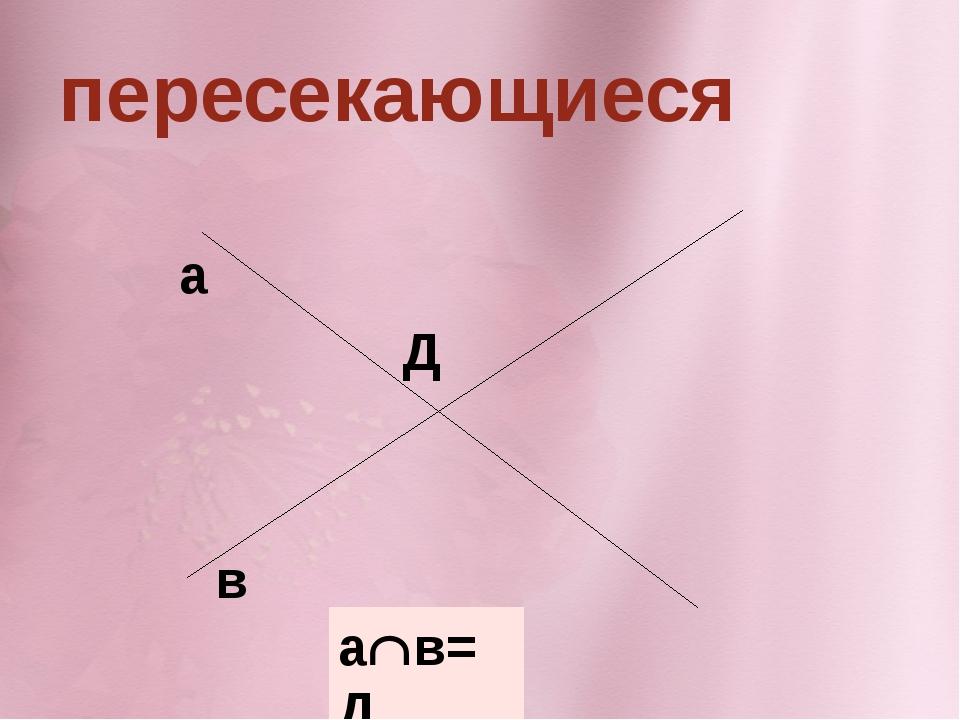 пересекающиеся a в aв=Д Д