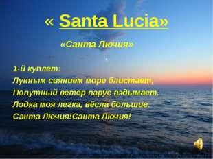 « Santa Lucia» «Санта Лючия» 1-й куплет: Лунным сиянием море блистает, Попутн