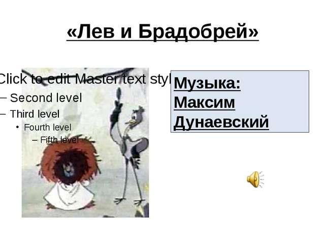 «Лев и Брадобрей» Музыка: Максим Дунаевский