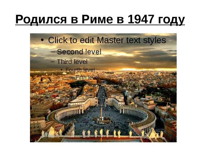Родился в Риме в 1947 году