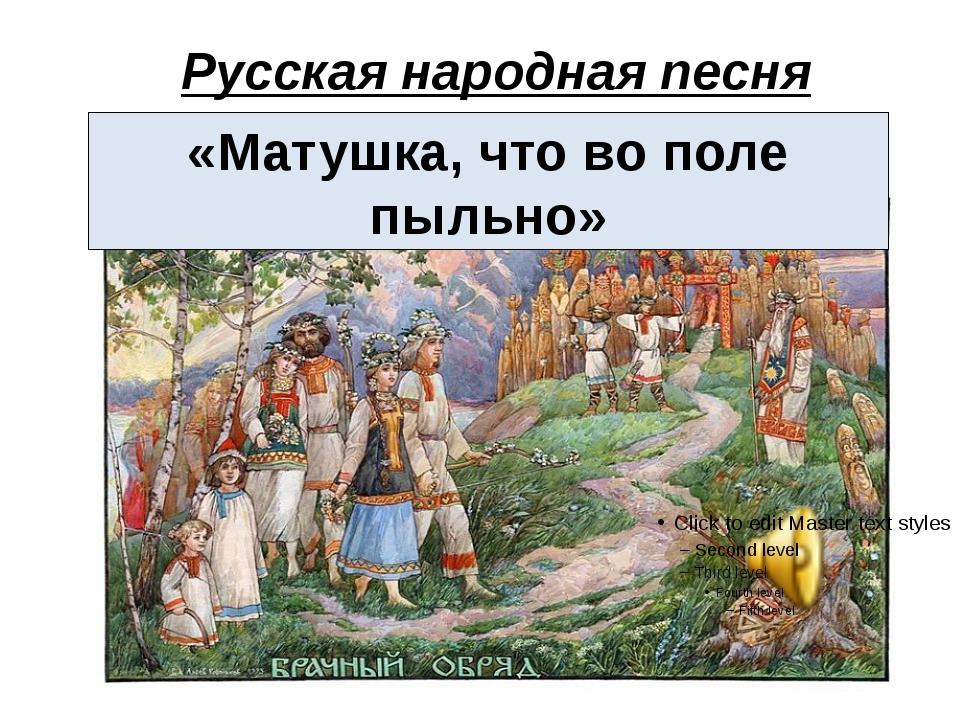 Русская народная песня «Матушка, что во поле пыльно»