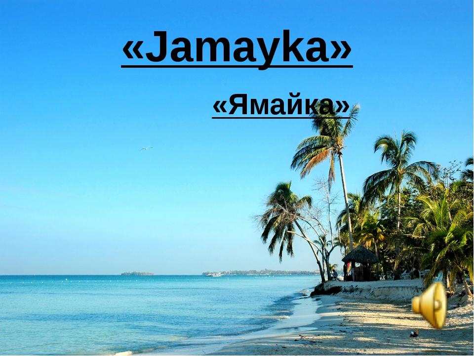 «Jamayka» «Ямайка»