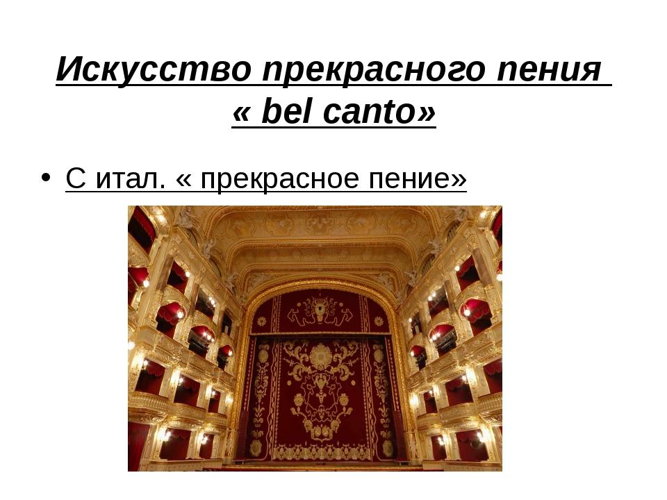 Искусство прекрасного пения « bel canto» С итал. « прекрасное пение»
