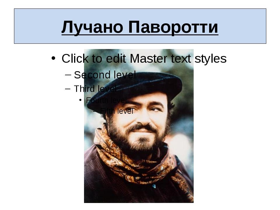 Лучано Паворотти