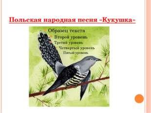 Польская народная песня «Кукушка»