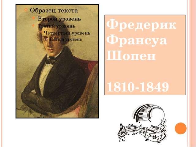 Фредерик Франсуа Шопен 1810-1849