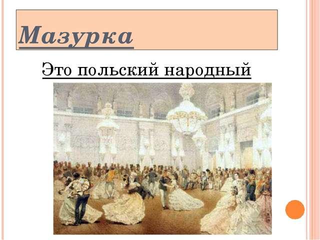 Мазурка Это польский народный танец