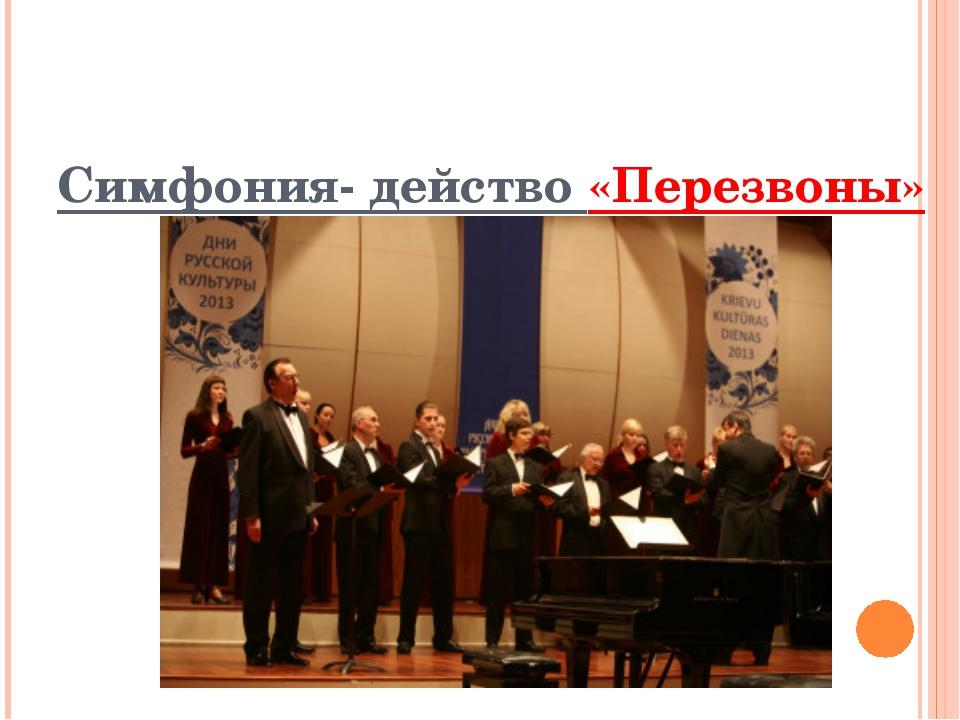 Симфония- действо «Перезвоны»