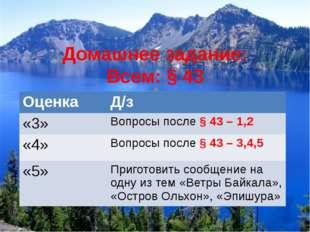Домашнее задание: Всем: § 43 «4» Оценка Д/з «3» Вопросы после§ 43 – 1,2 «4» В