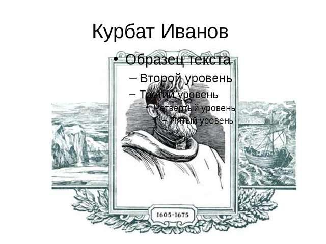 Курбат Иванов