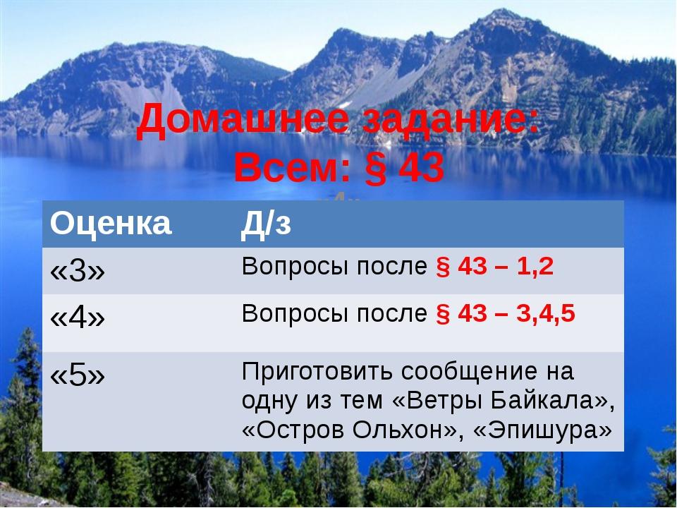 Домашнее задание: Всем: § 43 «4» Оценка Д/з «3» Вопросы после§ 43 – 1,2 «4» В...