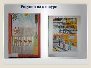 Рисунки на конкурс