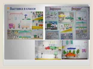 Выставка в классе