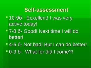 Self-assessment 10-9б- Ecxellent! I was very active today! 7-8 б- Good! Next