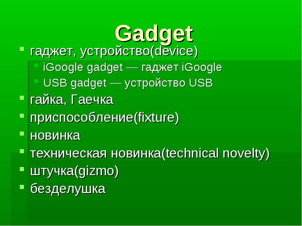 Gadget гаджет, устройство(device) iGoogle gadget — гаджет iGoogle USB gadget...