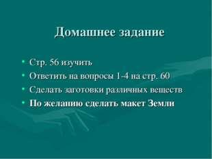 Домашнее задание Стр. 56 изучить Ответить на вопросы 1-4 на стр. 60 Сделать з