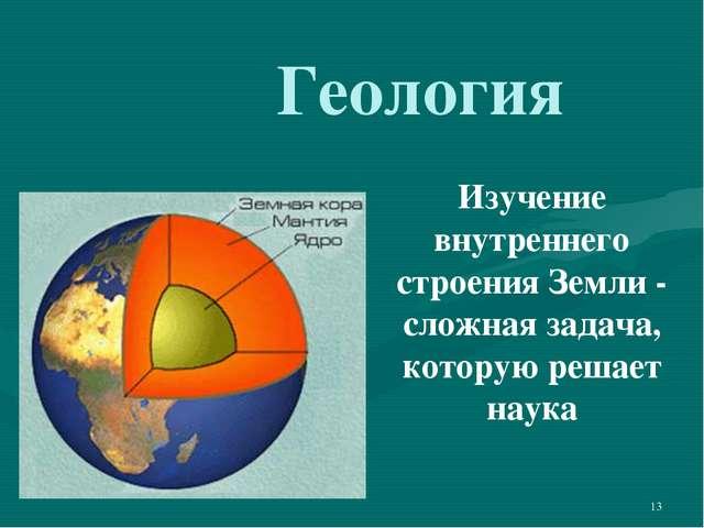 * Изучение внутреннего строения Земли - сложная задача, которую решает наука...