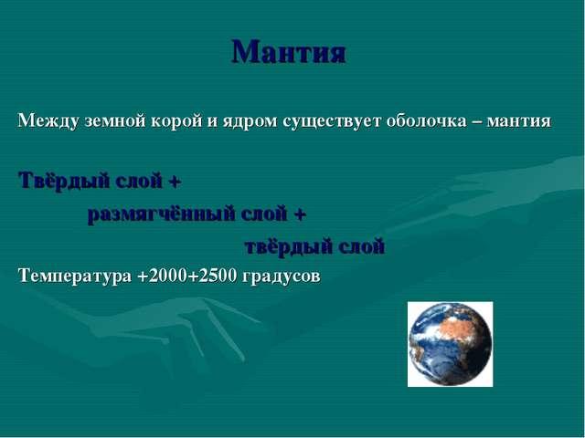 Мантия Между земной корой и ядром существует оболочка – мантия Твёрдый слой +...
