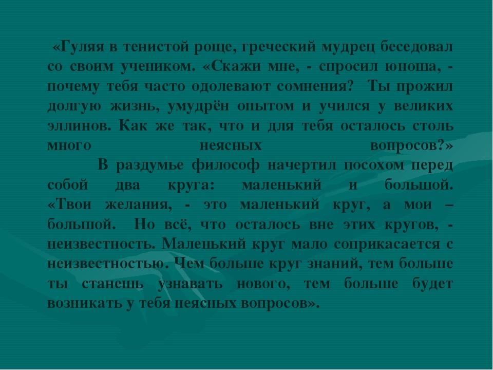 «Гуляя в тенистой роще, греческий мудрец беседовал со своим учеником. «Скажи...