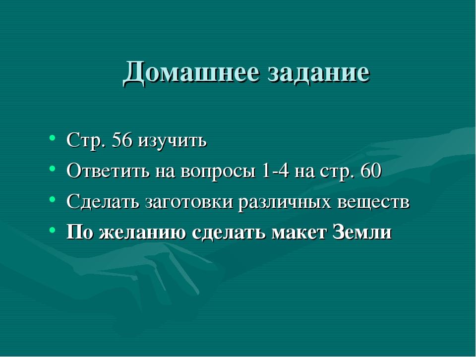 Домашнее задание Стр. 56 изучить Ответить на вопросы 1-4 на стр. 60 Сделать з...