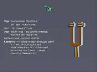 Тон Звук , создаваемый барабаном – это звук, низкого тона; свист - звук высок