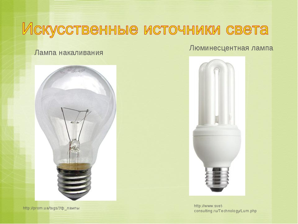 http://prom.ua/tags/Уф_лампы http://www.svet-consulting.ru/Technology/Lum.php...