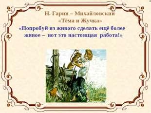 Н. Гарин – Михайловский «Тёма и Жучка» «Попробуй из живого сделать ещё более