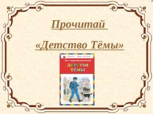 Прочитай «Детство Тёмы»