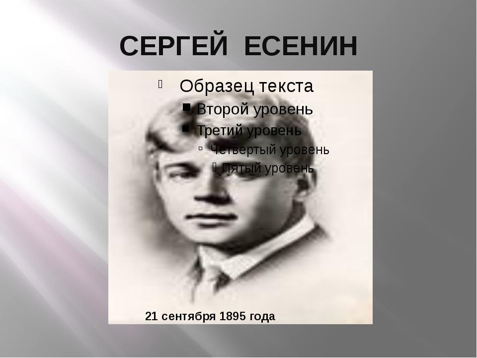 СЕРГЕЙ ЕСЕНИН 21 сентября 1895 года