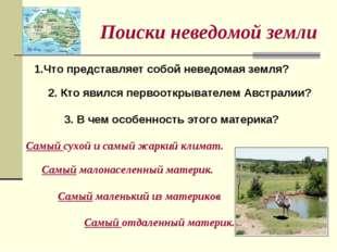 Поиски неведомой земли 1.Что представляет собой неведомая земля? 2. Кто явилс