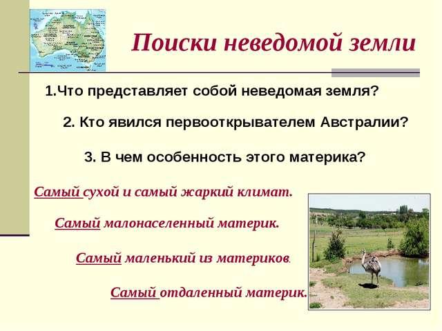 Поиски неведомой земли 1.Что представляет собой неведомая земля? 2. Кто явилс...