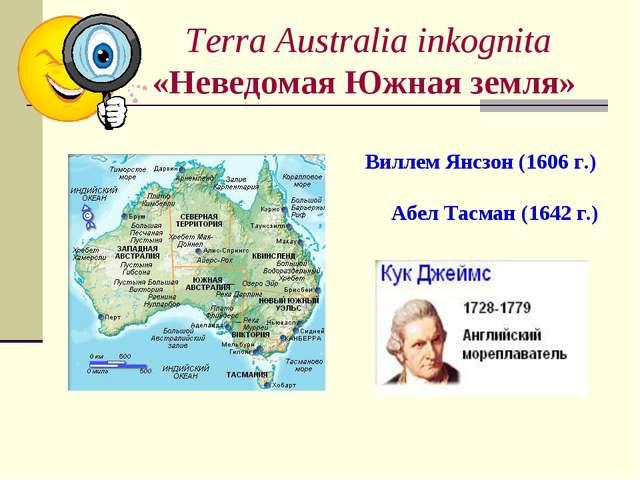 Terra Australia inkognita «Неведомая Южная земля» Виллем Янсзон (1606 г.) Абе...
