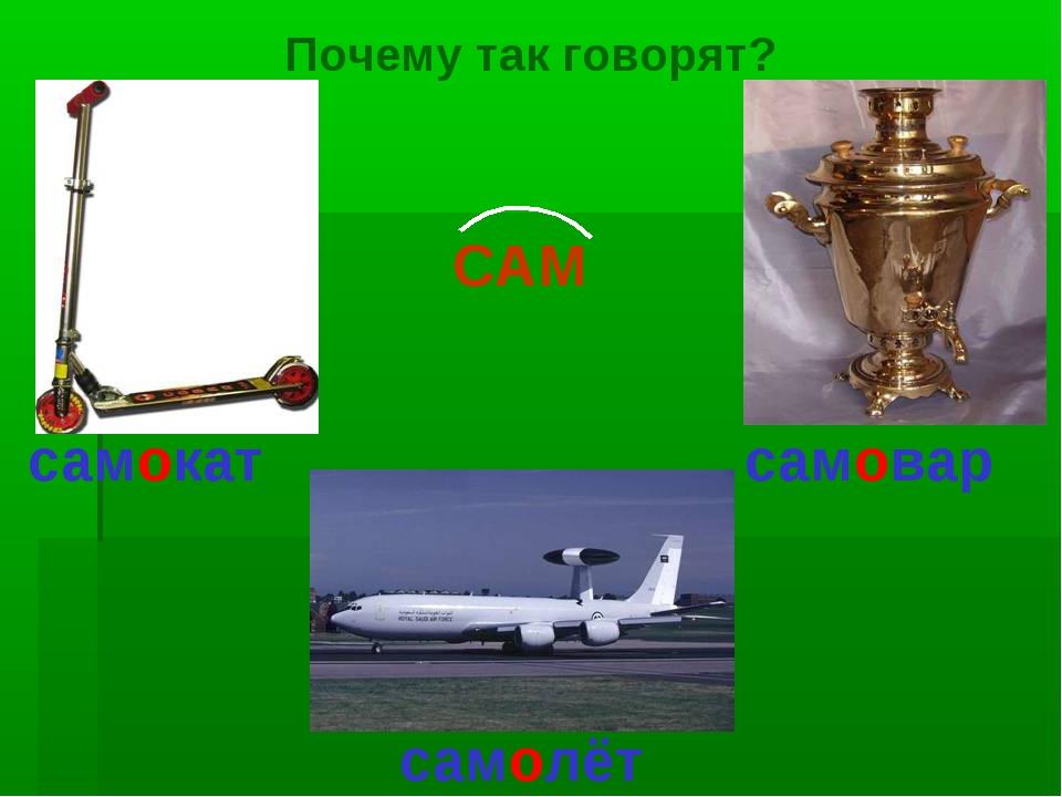 самолёт самокат самовар САМ Почему так говорят?