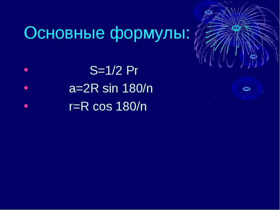 Основные формулы: S=1/2 Pr a=2R sin 180/n r=R cos 180/n