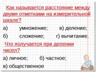 Как называется расстояние между двумя отметками на измерительной шкале? а)