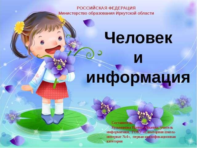 Человек и информация РОССИЙСКАЯ ФЕДЕРАЦИЯ Министерство образования Иркутской...