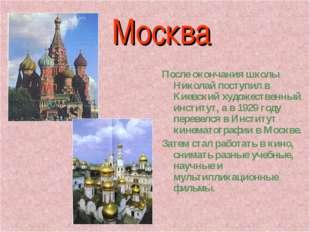 * Москва После окончания школы Николай поступил в Киевский художественный инс