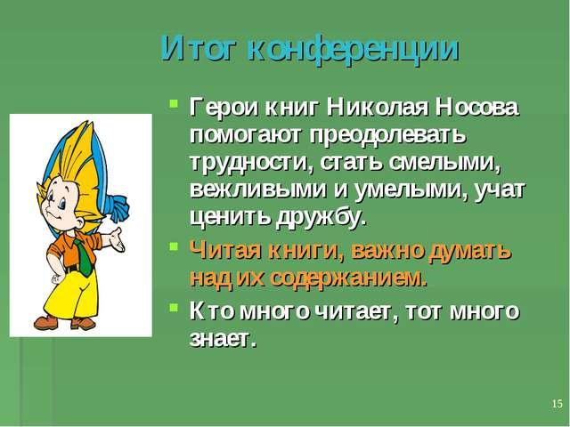 * Итог конференции Герои книг Николая Носова помогают преодолевать трудности,...