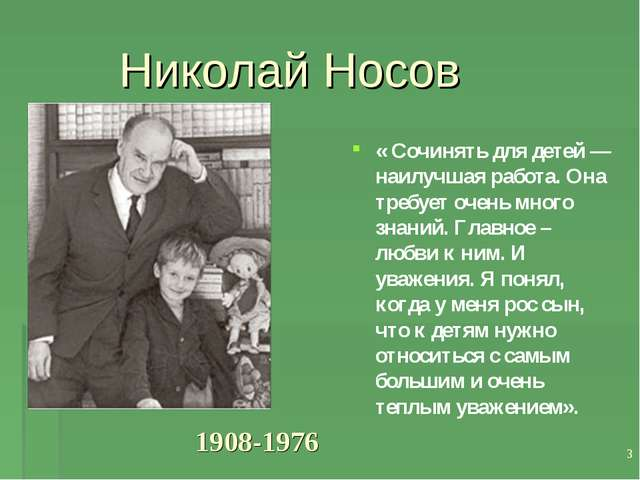 * Николай Носов « Сочинять для детей — наилучшая работа. Она требует очень мн...