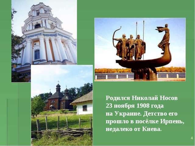 * Родился Николай Носов 23 ноября 1908 года на Украине. Детство его прошло в...