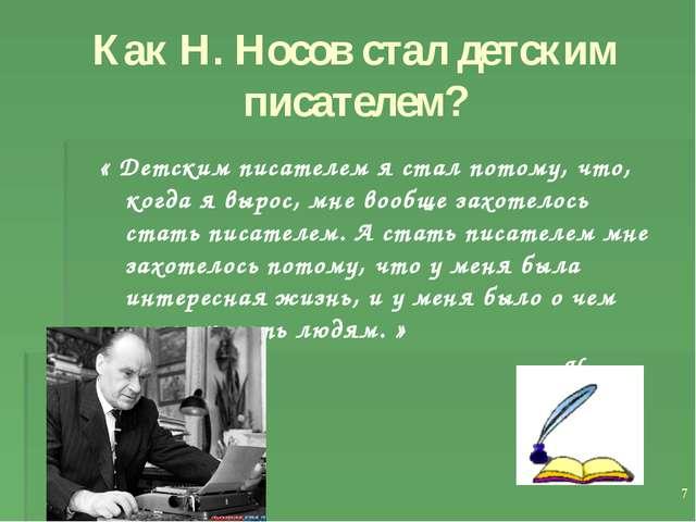 * Как Н. Носов стал детским писателем? « Детским писателем я стал потому, что...