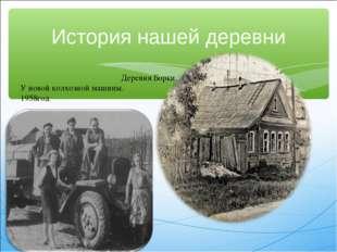 История нашей деревни Деревня Борки. У новой колхозной машины. 1958год