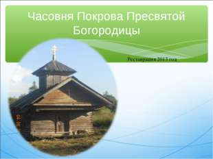 Часовня Покрова Пресвятой Богородицы Реставрация 2013 год