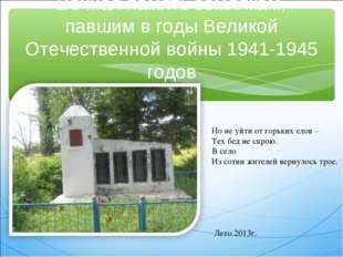 Вечная память землякам, павшим в годы Великой Отечественной войны 1941-1945 г