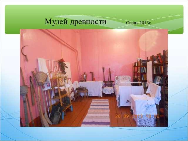 Музей древности Осень 2013г.