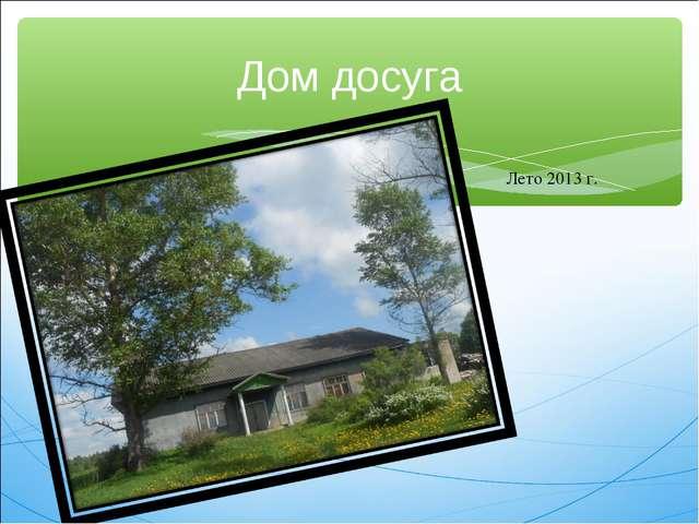 Дом досуга Лето 2013 г.