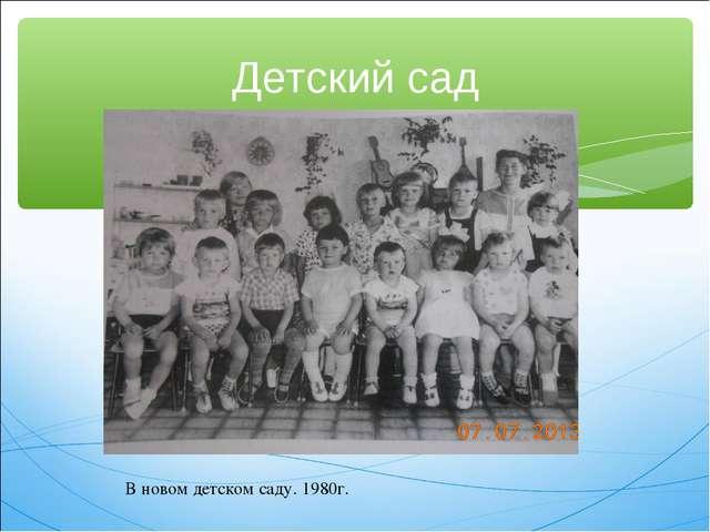 Детский сад В новом детском саду. 1980г.