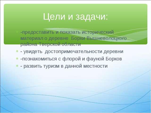 -предоставить и показать исторический материал о деревне Борки Вышневолоцкого...