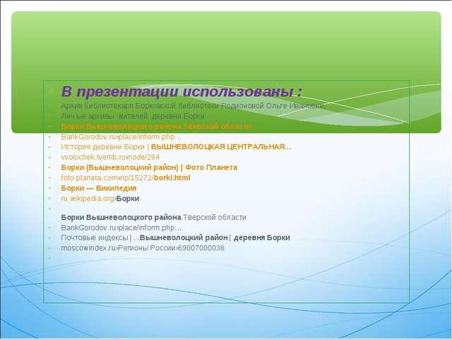 В презентации использованы : Архив библиотекаря Борковской библиотеки Родионо...